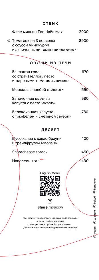 Main_A4_21.04-04.jpg
