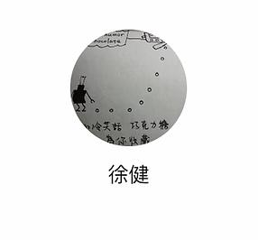 Xu Jian.webp