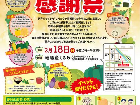 【イベント】「こだわりの感謝祭」生産者・メーカーのお知らせ