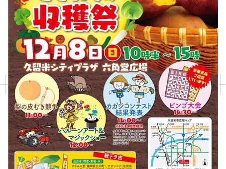 【イベント】こだわりの収穫祭