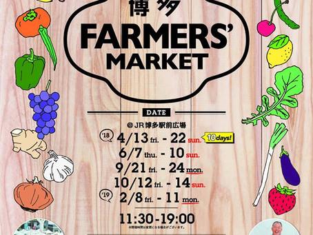 【告知】博多FARMER'S MARKET出店のお知らせ