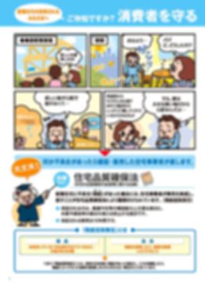 消費者を守る2つの法律1.jpg