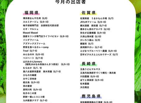 【告知】博多ファーマーズマーケット出店のお知らせ(6/7~6/8)