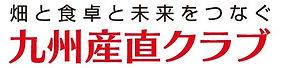 九州産直クラブ.jpg