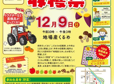 【イベント】こだわりの感謝祭