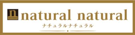 naturalバナー.jpg