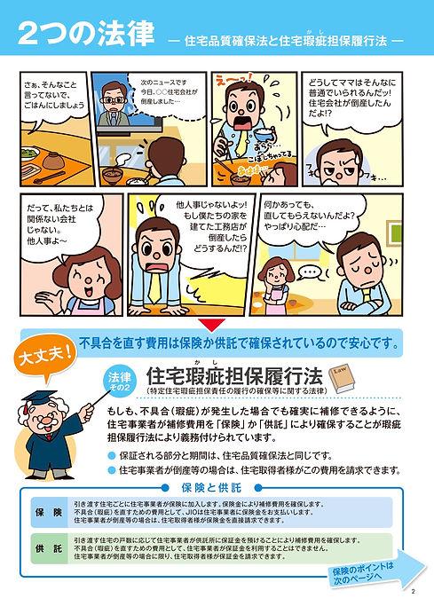 JIO我が家の保険2.jpg