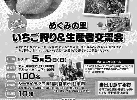 【イベント】いちご狩り&生産者交流会