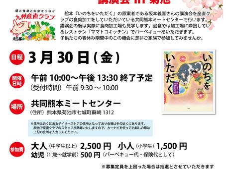 【イベント】春休み特別企画「いのちをいただく」講演会in菊池