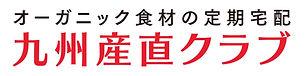 九州産直クラブロゴ.jpg
