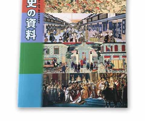 歴史の資料特集ページ