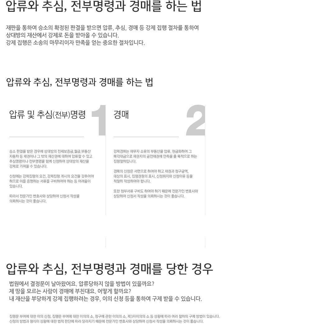 부동산강제집행압류및추심.jpg