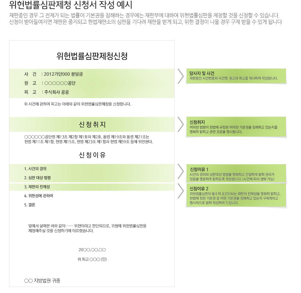 헌법소원02_수정.jpg