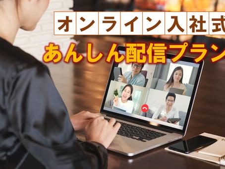 オンライン入社式 あんしん配信プランのお知らせ