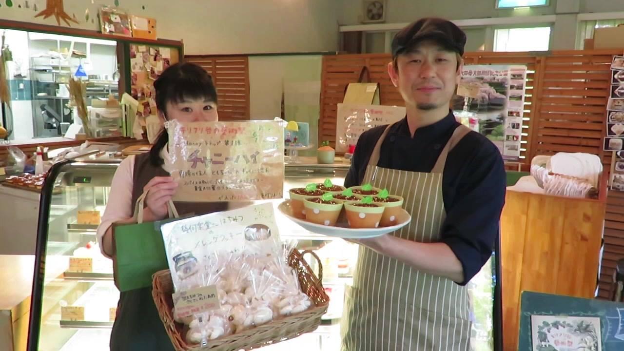 キリフリ谷の藝術祭に「食の藝術祭」で参加している、日光の人気のケーキ屋さん「 菓子工房カフェ ド ギャルソン」さんです。 期間中は、前半・後半に分けて、期間限定・数量限定の藝術祭ケーキを販売中です。 前半の藝術祭限定メニューは「チャニーハイ」です! 「何それ??」という方、答えは動画の中に! #キリフリ谷の藝術祭 #食の藝術祭 #日光 #日光ケーキ
