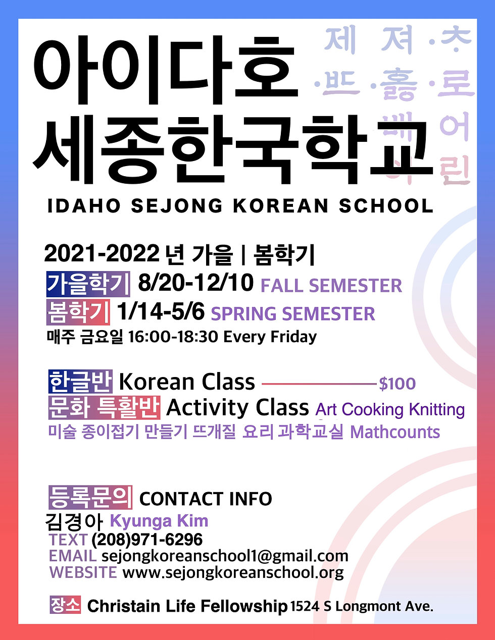 2021-2022 한글학교 포스터.jpg