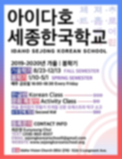 세종한국학교 포스터.png