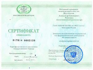 Сертификат по оториноларингологии