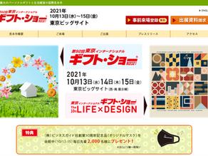 【セミナー登壇のお知らせ】「ギフトショー2021秋」のセミナーに登壇いたします。
