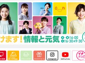 【TV出演のお知らせ】北海道テレビ『イチモニ!』にリモート出演いたします。