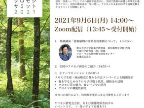 【イベント出演のお知らせ】クロモジ サミット開催!