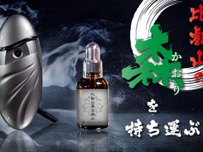 「比叡山修験道の黒文字から抽出した天然の香り」を気軽に体感できるキットを「CAMPFIRE」でクラウドファンディング開始