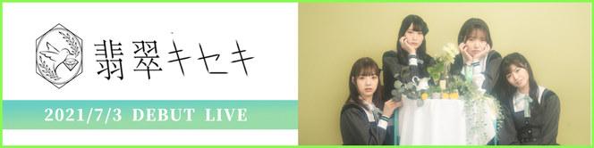 7/3 DEBUT LIVE