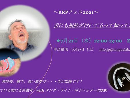 KRPフェス~2021~