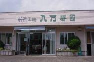 屋久島お茶屋・八万寿園