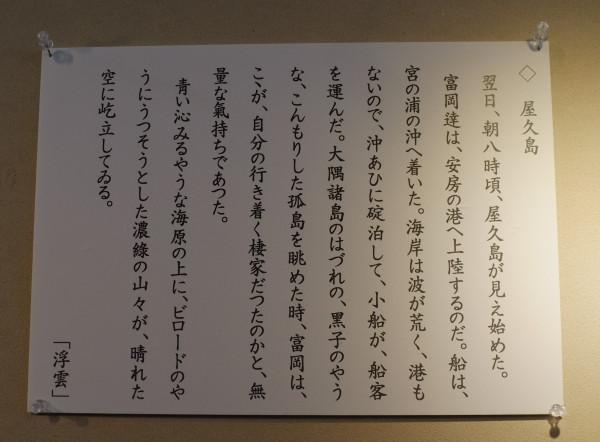 浮雲にて屋久島の描写