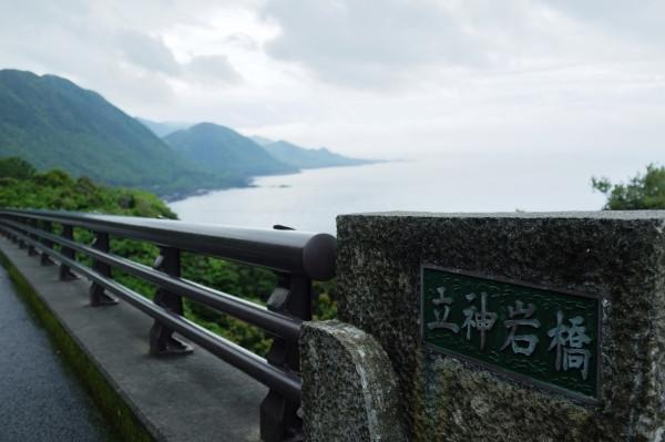 屋久島立神岩橋