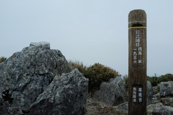 屋久島宮之浦岳看板