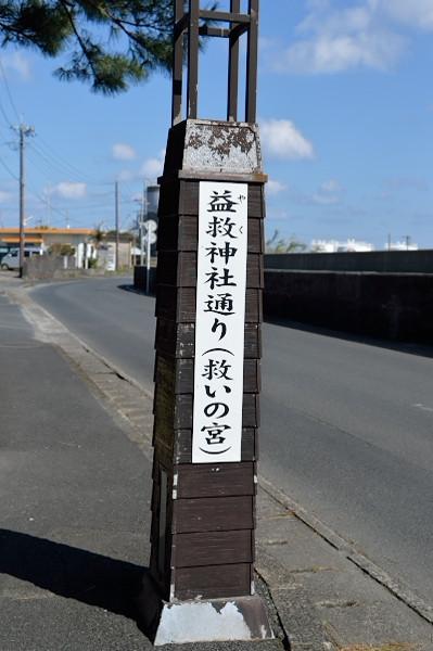 屋久島救いの宮・益救神社