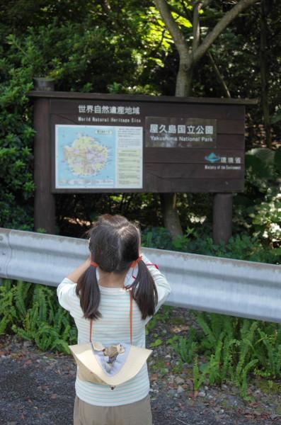 屋久島世界自然遺産の看板
