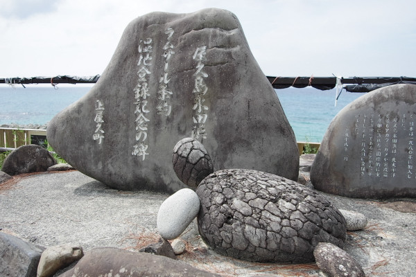 屋久島いなか浜