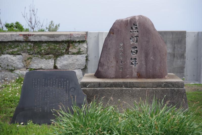 屋久島灯台石碑