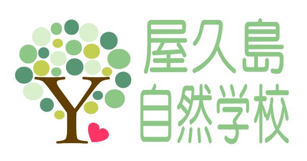 貸切ツアーで快適・安心! | 屋久島ガイドとエコツアーの屋久島自然学校 | 屋久島町