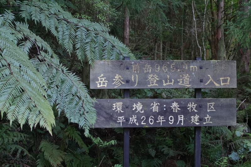 屋久島前岳岳参り登山