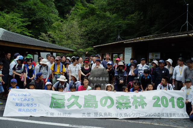 屋久島の森林2016イベント