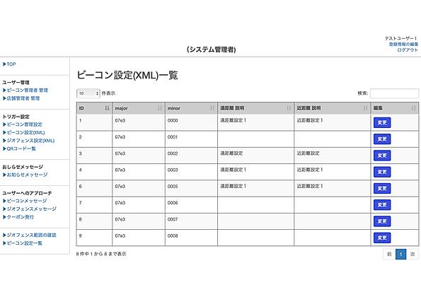 ビーコンモジュール管理画面.png