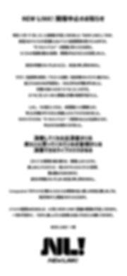 中止④_アートボード 1.jpg