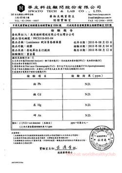 精華露_無重金屬證明