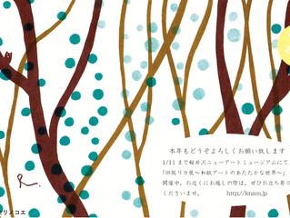2016☆START