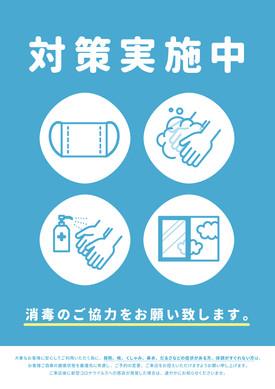 新型コロナウィルス感染防止対策について