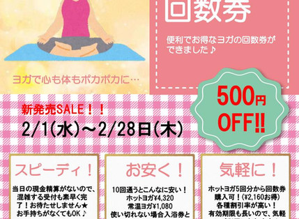 ★ヨガ回数券発売!★2/28まで500円OFF!