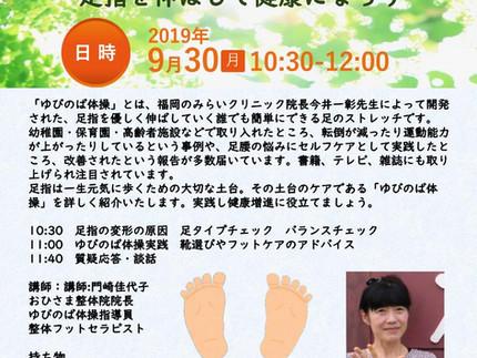【無料健康セミナー】ゆびのば体操~足指を伸ばして健康になろう~