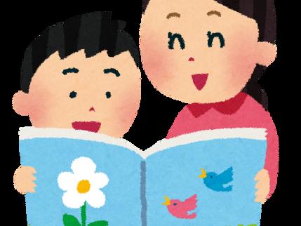 心を育てるIQ絵本の読み聞かせ講座|こころとからだ 健やかにするワークショップ