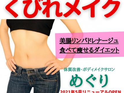 都内大手エステサロン指名全国NO.1セラピスト【くびれ職人】の美腸リンパドレナージュが貴女の体を内側から美しく変える…!