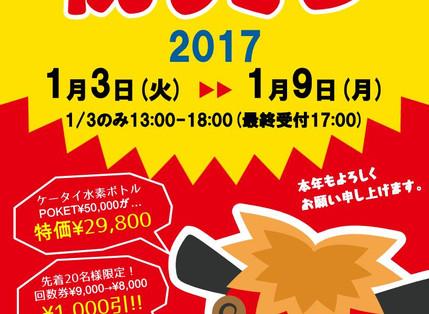 1/3(火)13:00~初売り開催!!