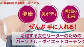 【読むだけで痩せる】ダイエットコーチ椎名由香(シーナ)のブログ